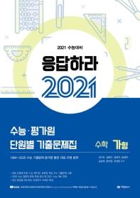 응답하라 고등 수학 가형 수능ㆍ평가원 단원별 기출문제집(2020)(2021 수능대비)