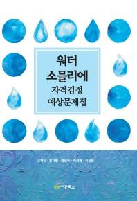 워터 소믈리에 자격검정 예상문제집