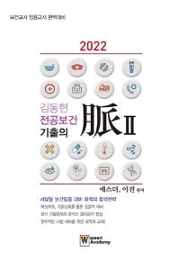 김동현 전공보건 기출의 맥. 2(2022)
