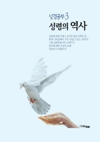성경공부. 3: 성령의 역사