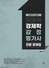 김영식 경제학 감정평가사 전문 문제집
