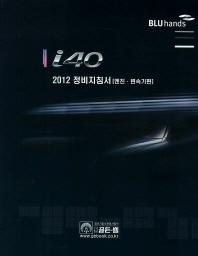 i40 정비지침서: 엔진 변속기편(2012)