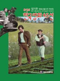 추억의 한국영화 45선