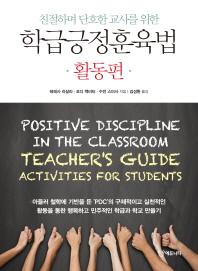 학급긍정훈육법: 활동편