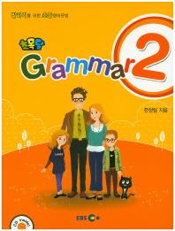 초목달 Grammar. 2