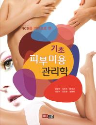 NCS를 기반으로 한 기초 피부미용 관리학
