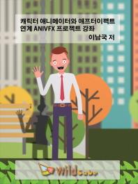 캐릭터 애니메이터와 애프터이펙트 연계 ANIVFX 프로젝트 강좌(CD)