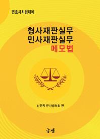형사재판실무 민사재판실무 메모법