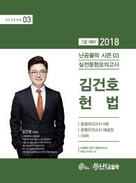 난공불락 시즌3 김건호 헌법 실전동형모의고사(2018)(봉투)