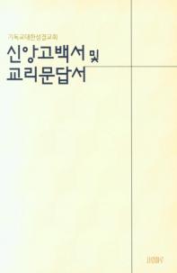 신앙고백서 및 교리문답서
