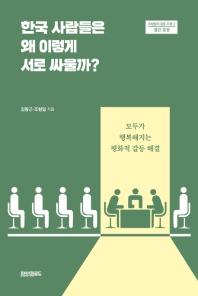 한국 사람들은 왜 이렇게 서로 싸울까?