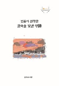 언론이 선정한 한국을 빛낸 명시