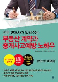 전문 변호사가 알려주는 부동산 계약과 중개사고예방 노하우(2017)