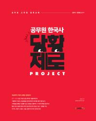 공무원 한국사 당황제로 프로젝트