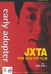 JXTA 자바로 만드는 P2P 시스템