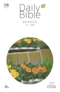 매일성경(한영대조)(2021년 3/4월호)