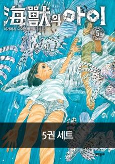 [세트]해수의 아이(전5권)