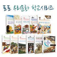 [토토북]토토 우리문화 학교 시리즈 (10권+독서퀴즈북)