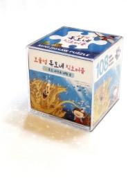 보물섬 독도네 미니 직소퍼즐 108pcs: 독도 바닷속 대황 숲
