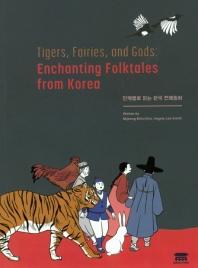 Tigers, Fairies, and Gods: Enchanting Folktales from Korea