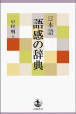 日本語語感の辭典