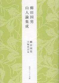柳田國男山人論集成