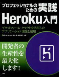 プロフェッショナルのための實踐HEROKU入門 プラットフォ-ム.クラウドを活用したアプリケ-ション開發と運用