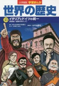 世界の歷史 13