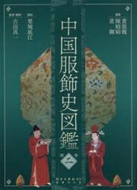 中國服飾史圖鑑 第2卷