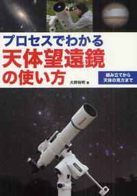 プロセスでわかる天體望遠鏡の使い方 組み立てから天體の見方まで