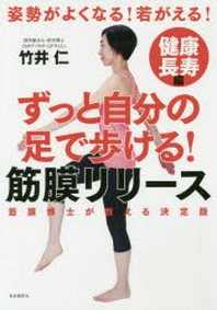 ずっと自分の足で步ける!筋膜リリ-ス 健康長壽編 姿勢がよくなる!若がえる!