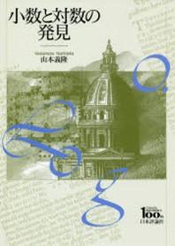 小數と對數の發見 日本評論社創業100年記念出版