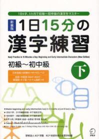 1日15分の漢字練習 1日6字,3カ月で初級~初中級の漢字をマスタ- 初級~初中級下