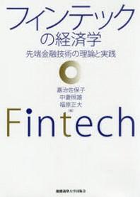 フィンテックの經濟學 先端金融技術の理論と實踐