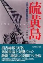 硫黃島 太平洋戰爭死鬪記