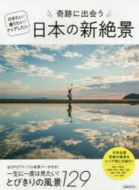 奇跡に出會う日本の新絶景 行きたい!撮りたい!アップしたい! 一生に一度は見たい!とびきりの風景129