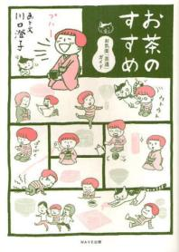 お茶のすすめ お氣樂「茶道」ガイド