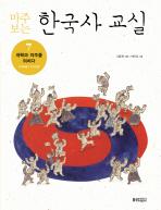 마주보는 한국사 교실. 7: 개혁과 자주를 외치다