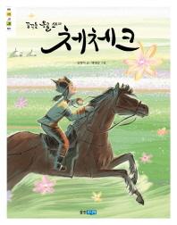 꿈꾸는 몽골 소녀 체체크