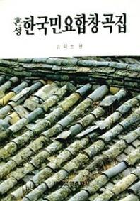 한국민요합창곡집(혼성)