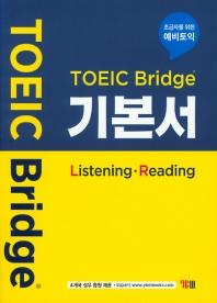 TOEIC Bridge 기본서 (Listening - Reading)