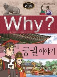 Why? 한국사: 궁궐 이야기