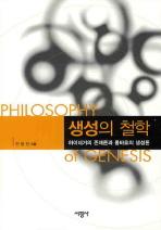 생성의 철학: 하이데거의 존재론과 롬바흐의 생성론