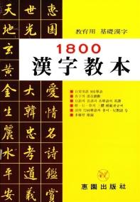 1800 한자교본