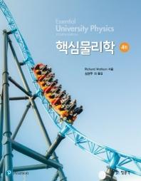핵심물리학