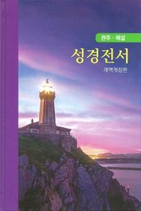 성경전서(NKGO83)
