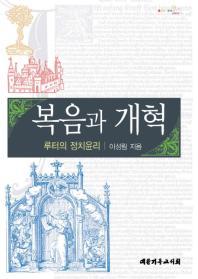 복음과 개혁: 루터의 정치윤리