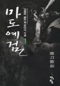 마도예검 1