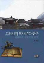 고려시대 역사문학 연구