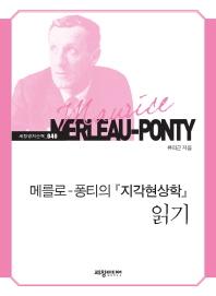 메를로 퐁티의 지각현상학 읽기